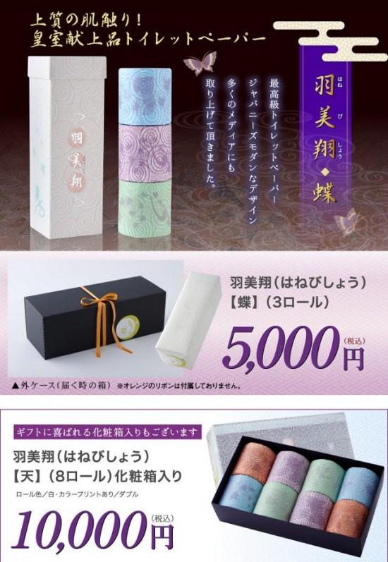 Hanebisho-toilet-paper2-550x797